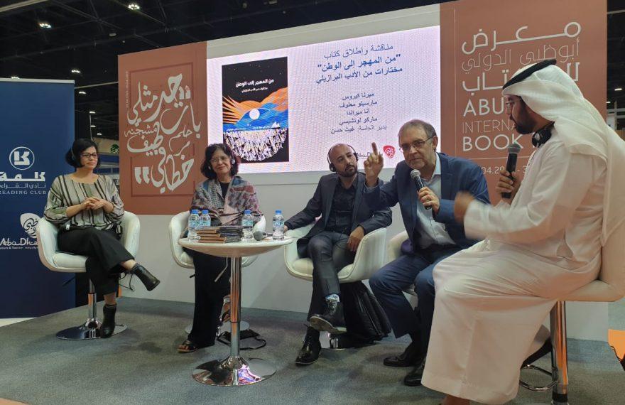 A antologia reúne textos de 12 autores brasileiros. Os escritores presentes no lançamento foram Ana Miranda, Marcelo Maluf e Marco Lucchesi.