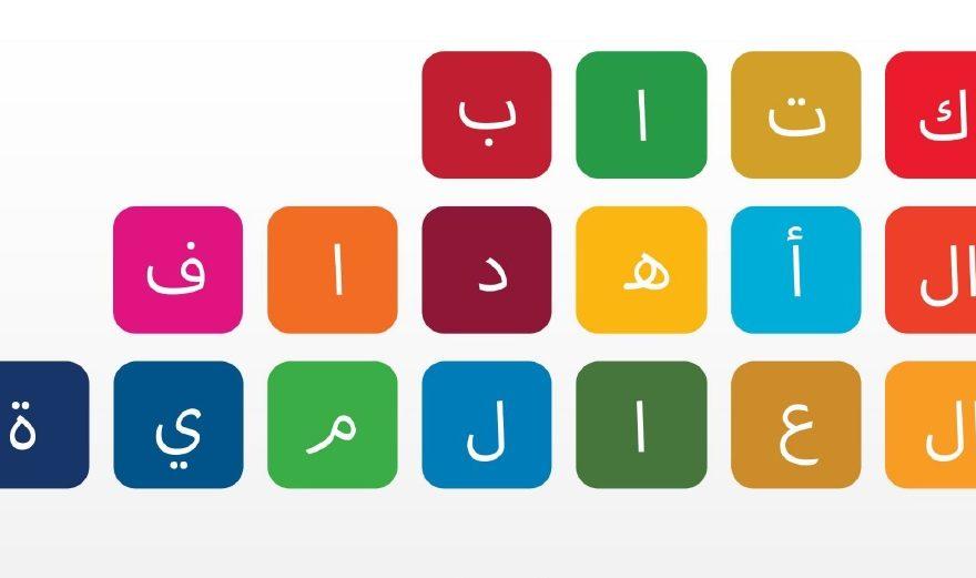 Capa do livro sobre os ODS em árabe